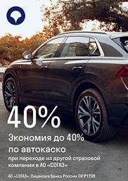 Экономия до 40% по автокаско